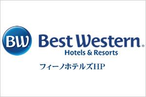 バリュー・ザ・ホテルフィーノホテルズHP