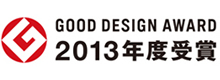 GOOD DESIGN AWARD 2013年度受賞
