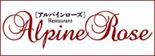 広野町レストラン「アルパインローズ」