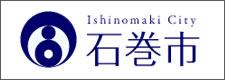 石巻市公式ホームページ