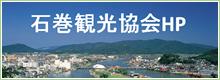 来て見てけらいん!いしのまき|石巻観光協会