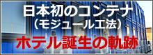 日本初のコンテナ(モジュール工法)ホテル誕生の軌跡