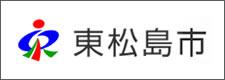 東松島市ホームページ
