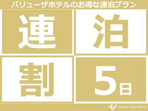 【5連泊以上でお得♪】  連泊プラン        ◆朝食バイキング無料◆