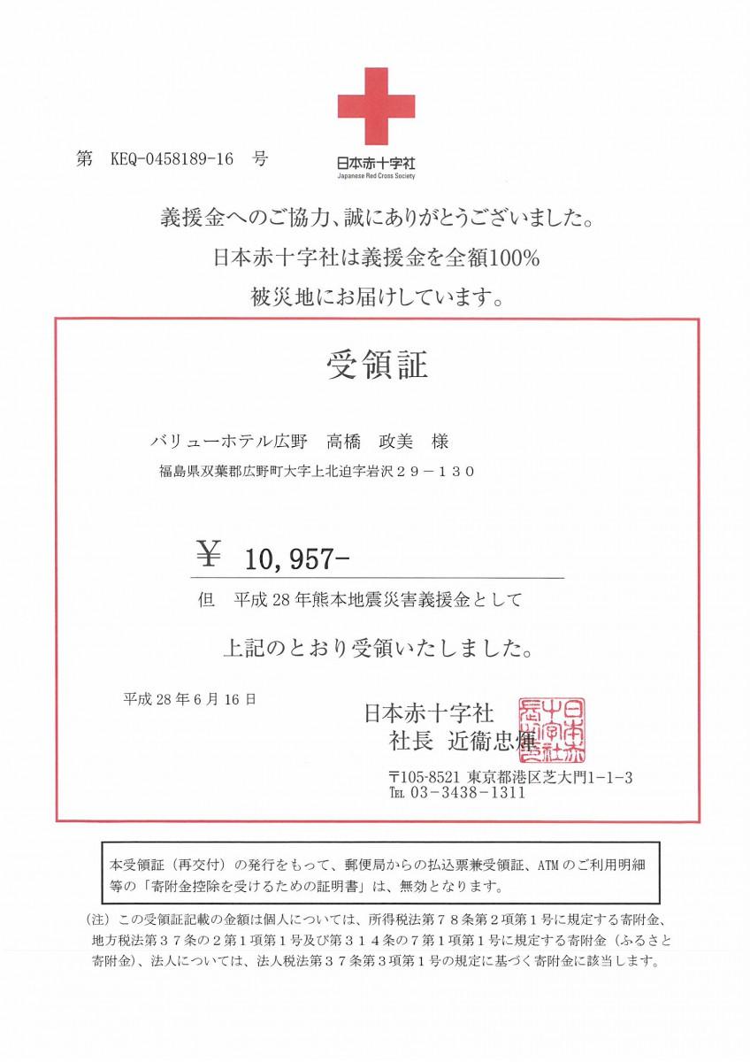 VTH広野 日本赤十字社熊本地震義援金受領証