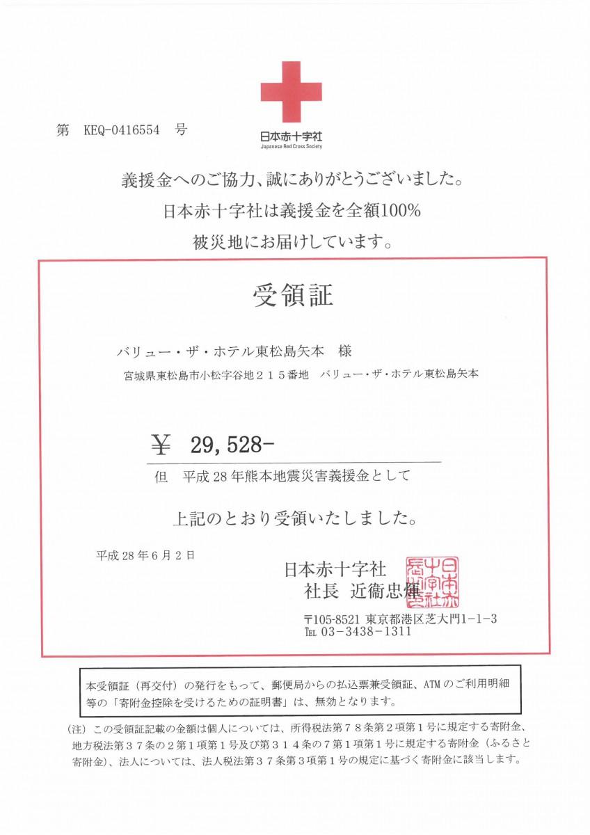 VTH東松島矢本_日本赤十字社_熊本地震募金受領証