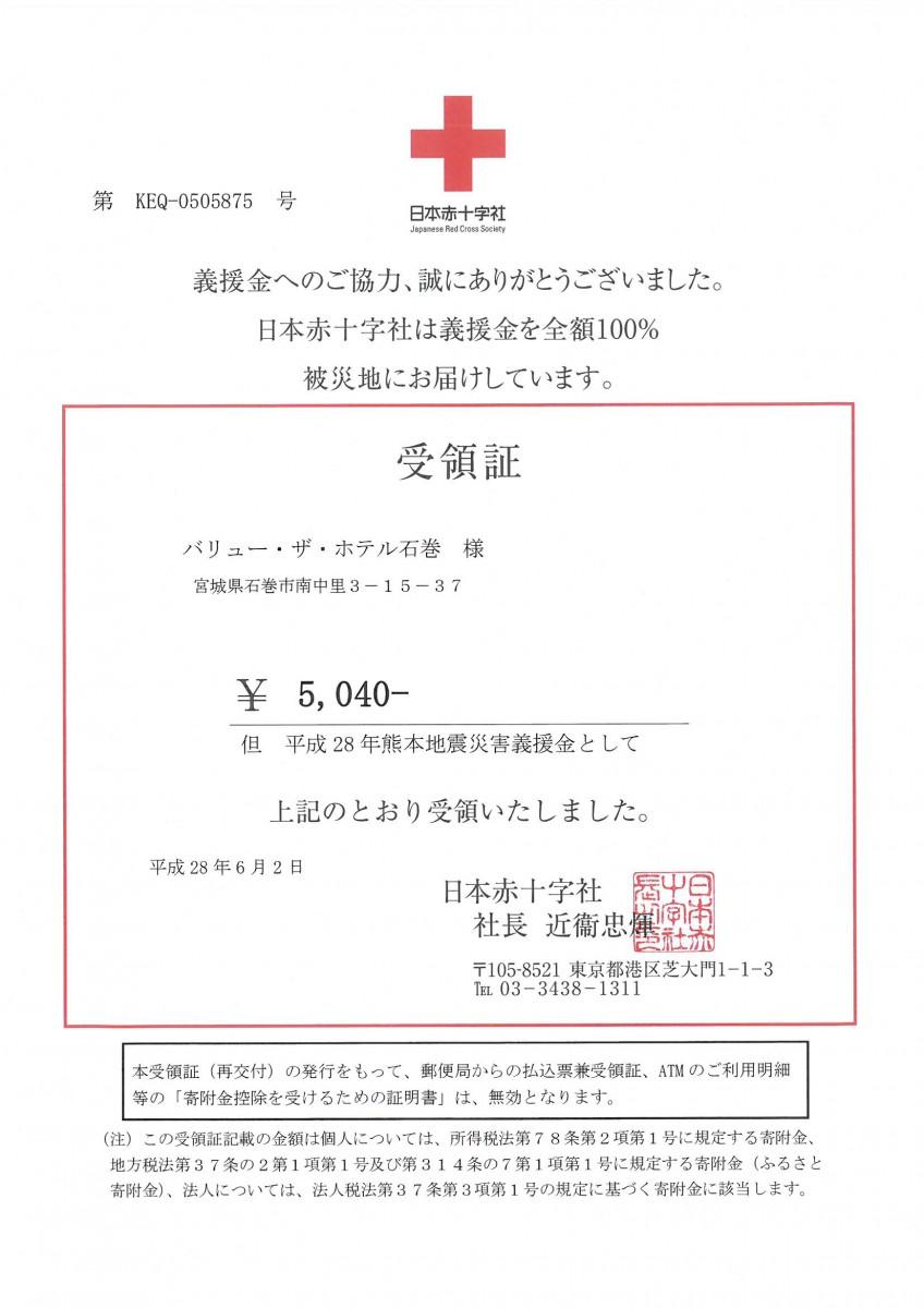 VTH石巻 日本赤十字社 熊本地震義援金受領証