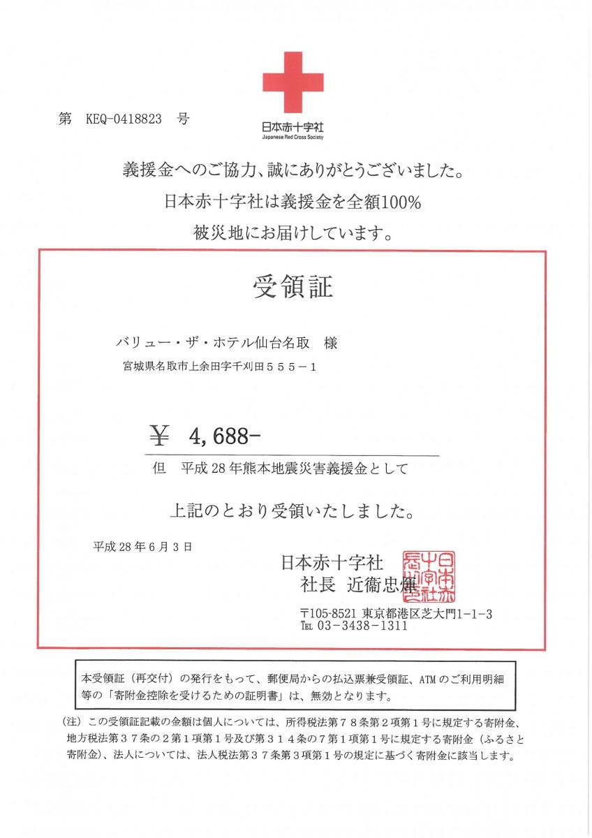 VTH仙台名取_日本赤十字社_熊本地震義援金受領証